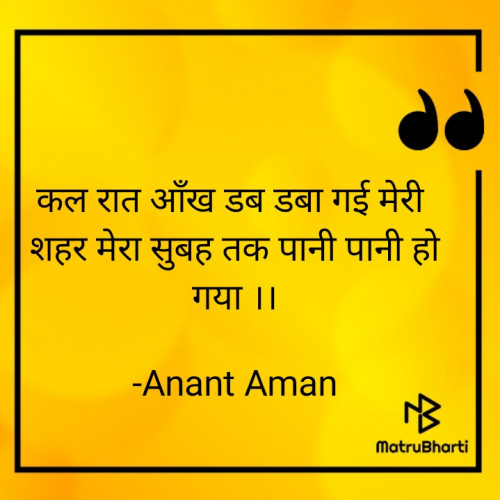 Post by Anant Dhish Aman on 01-Sep-2021 08:14am
