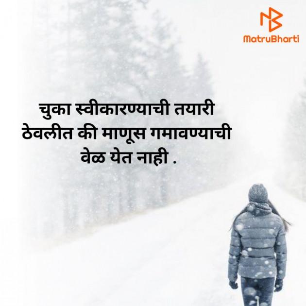 Marathi Blog by Vinayak Kumkar : 111746644