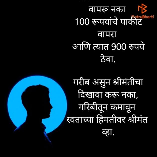 Marathi Thought by Vinayak Kumkar : 111746648
