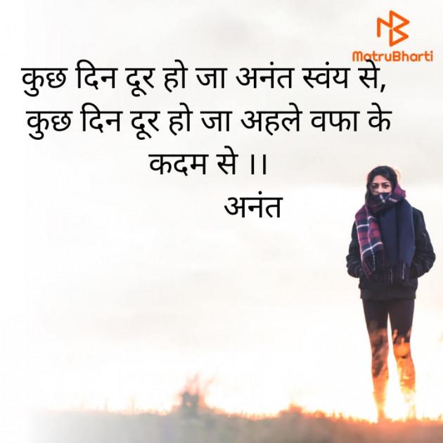 Hindi Shayri by Anant Dhish Aman : 111746728