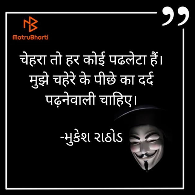 Hindi Shayri by મુકેશ રાઠોડ : 111746831