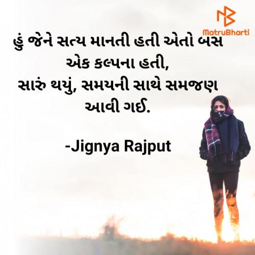 Post by Jignya Rajput on 02-Sep-2021 02:42pm