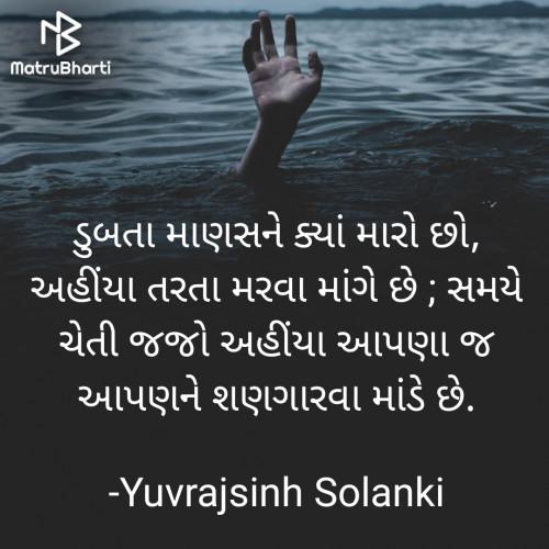 Post by Yuvrajsinh Solanki on 02-Sep-2021 09:32pm