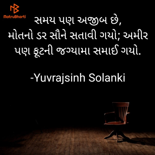 Post by Yuvrajsinh Solanki on 02-Sep-2021 09:42pm