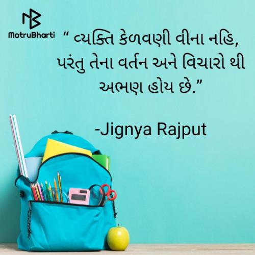 Post by Jignya Rajput on 02-Sep-2021 11:29pm
