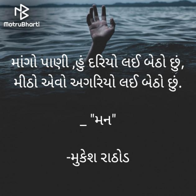 Gujarati Shayri by મુકેશ રાઠોડ : 111747134
