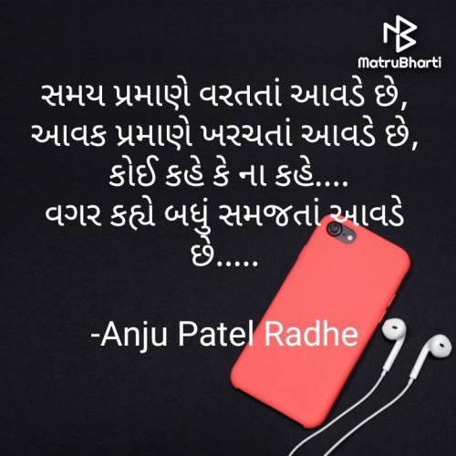 Post by Anju Patel Radhe on 05-Sep-2021 09:13am