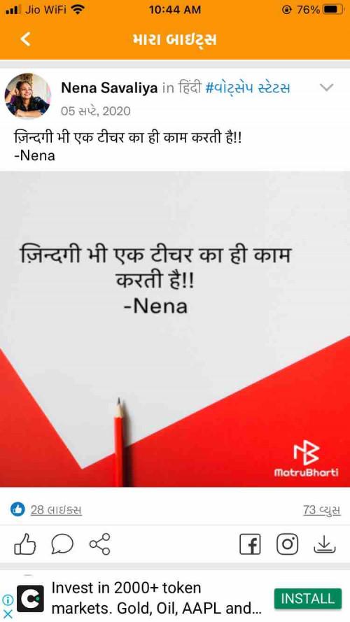 Post by Nena Savaliya on 05-Sep-2021 10:44am
