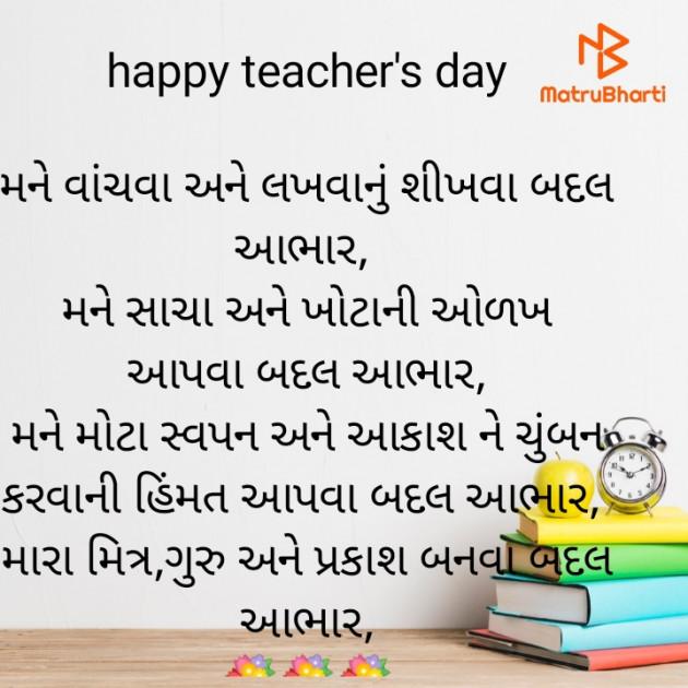 Gujarati Thank You by Jigna Pandya : 111747765