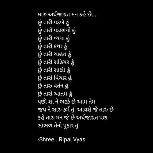 Post by Shree...Ripal Vyas on 06-Sep-2021 06:10pm