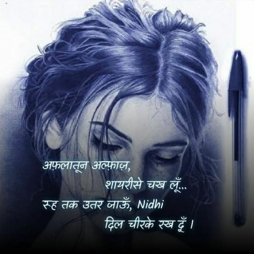 Post by Nidhi_Nanhi_Kalam_ on 06-Sep-2021 06:35pm