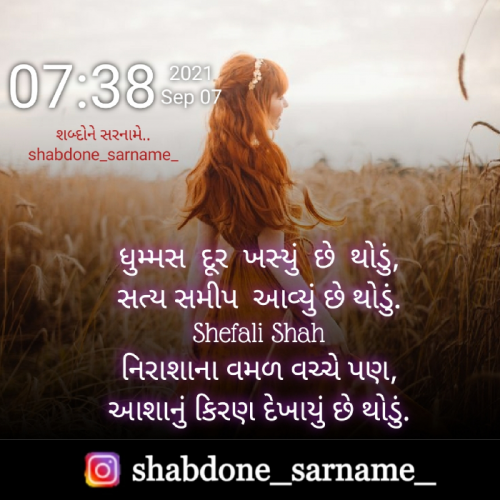 Post by Shefali on 07-Sep-2021 07:41am