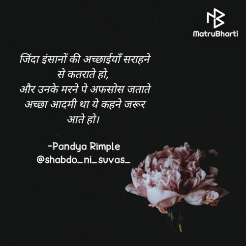 Post by Pandya Rimple on 08-Sep-2021 12:24pm