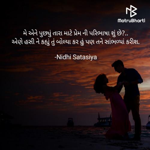 Post by Nidhi Satasiya on 08-Sep-2021 03:11pm