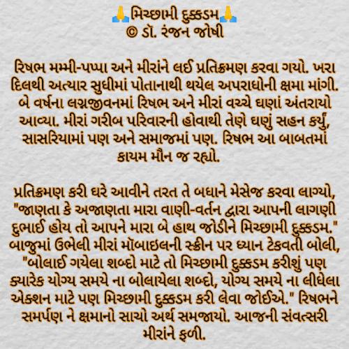 Post by Dr. Ranjan Joshi on 10-Sep-2021 06:25am