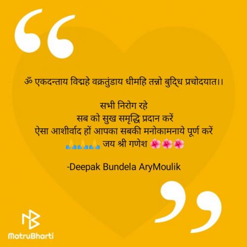 Post by Deepak Bundela AryMoulik on 10-Sep-2021 09:19am