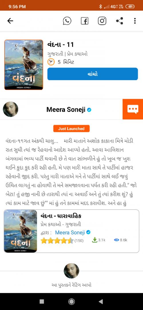 Post by Meera Soneji on 10-Sep-2021 10:10pm