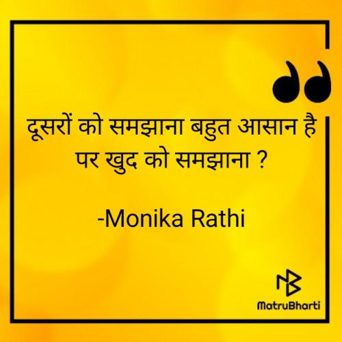 Post by Monika Rathi on 10-Sep-2021 10:37pm