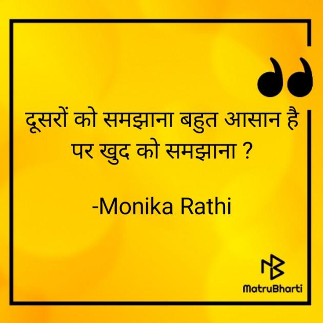 Hindi Questions by Monika Rathi : 111749120