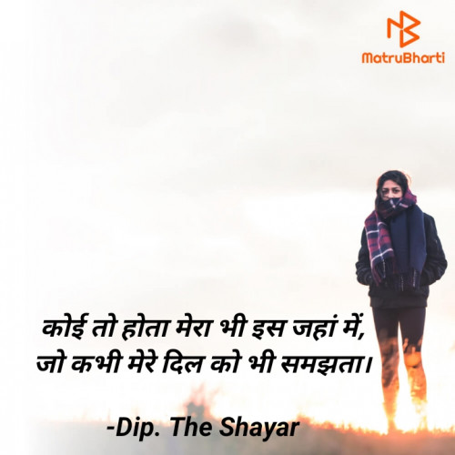 Post by Dip. The Shayar on 11-Sep-2021 01:35am