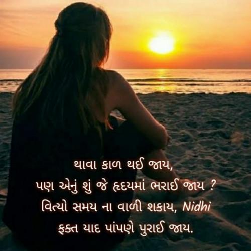 Post by Nidhi_Nanhi_Kalam_ on 11-Sep-2021 10:10am