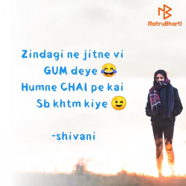 Hindi Jokes by shivani : 111749284