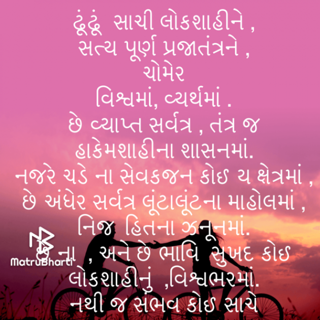Gujarati Questions by Umakant : 111749290