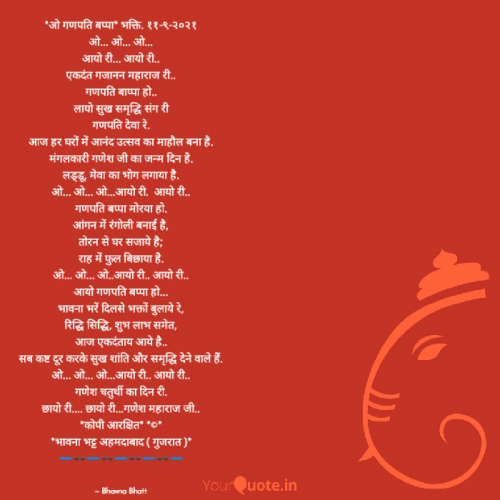 Post by Bhavna Bhatt on 11-Sep-2021 11:00pm
