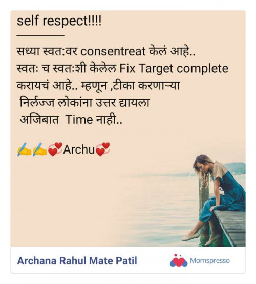 Post by Archana Rahul Mate Patil on 12-Sep-2021 10:57am