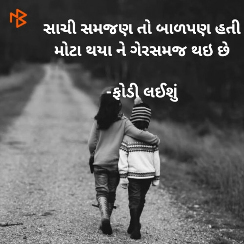 Post by ફોડી લઈશું on 12-Sep-2021 02:56pm