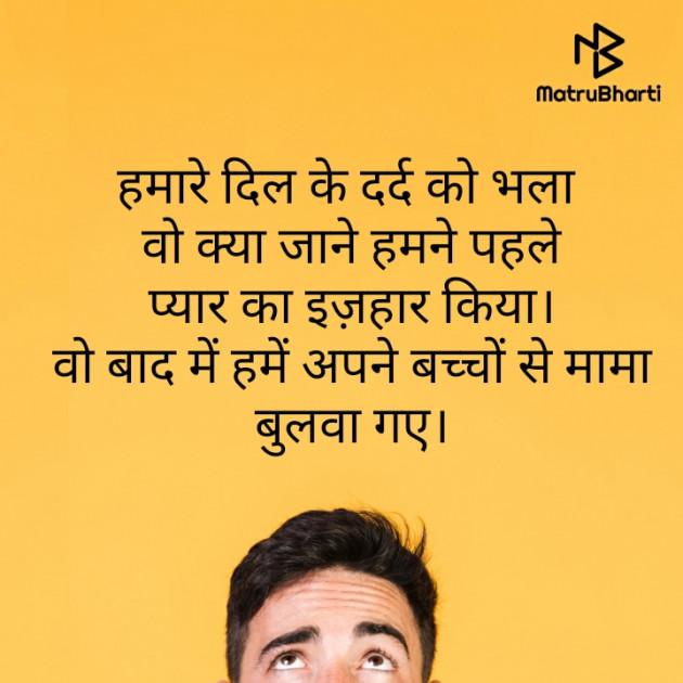 Hindi Jokes by Sanjeev : 111749564