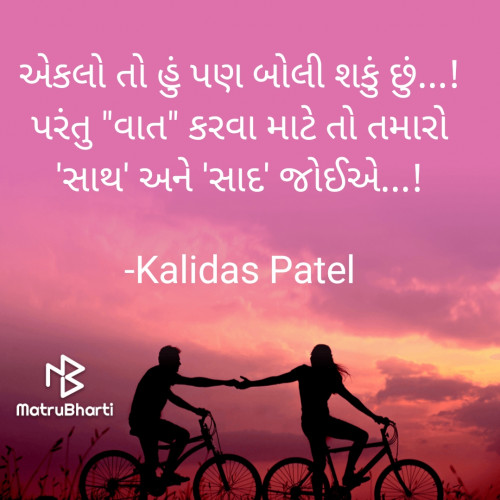 Post by Kalidas Patel on 13-Sep-2021 10:38am