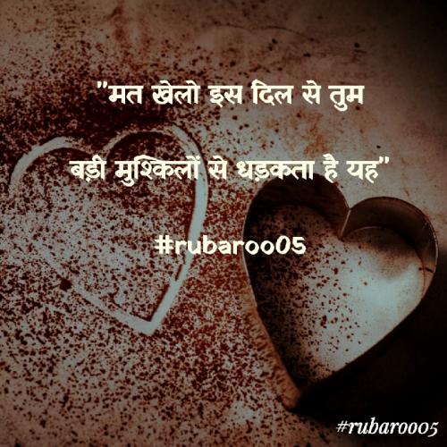 Post by RUBAROO Abhishek Khandelwal Ke Saath on 13-Sep-2021 12:53pm