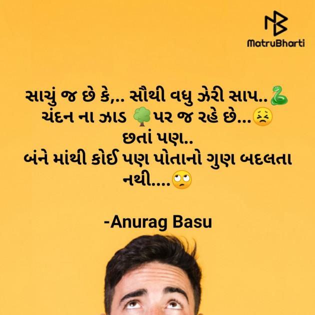 Gujarati Microfiction by Anurag Basu : 111749896