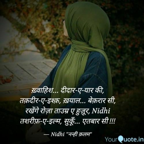 Post by Nidhi_Nanhi_Kalam_ on 14-Sep-2021 02:17pm