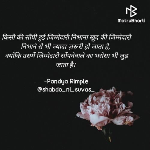 Post by Pandya Rimple on 14-Sep-2021 06:02pm