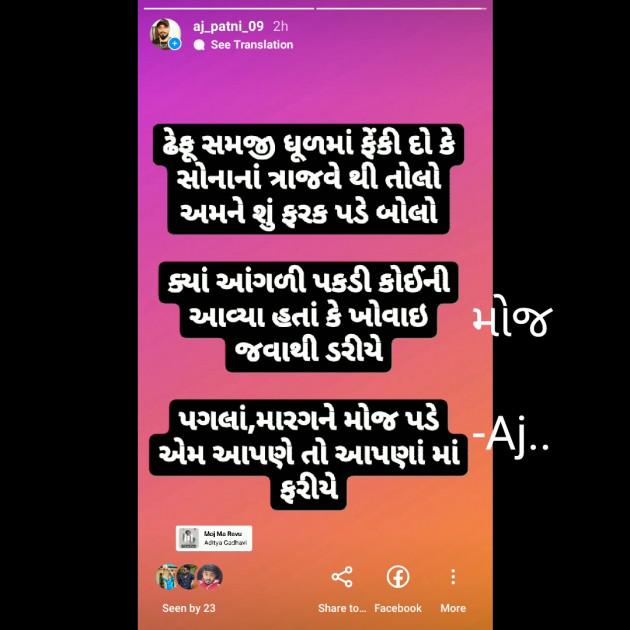 Gujarati Microfiction by Aj.. : 111750087