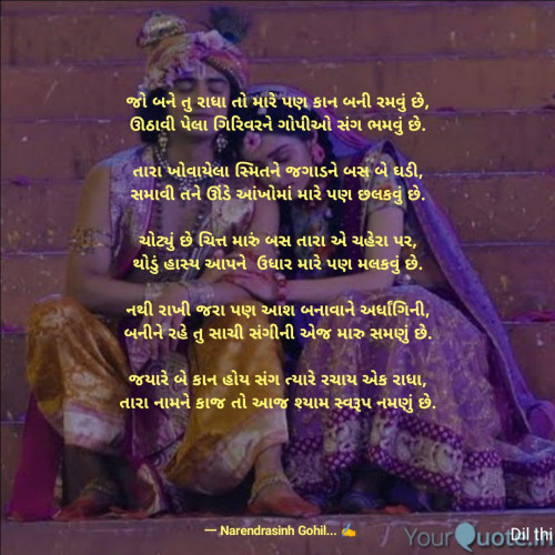 Post by Gohil Narendrasinh on 14-Sep-2021 10:44pm