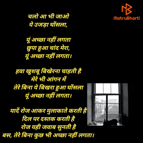 Post by Dip. The Shayar on 15-Sep-2021 04:34am