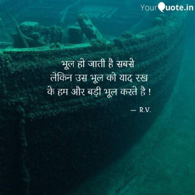Hindi Quotes by R.V. : 111750131