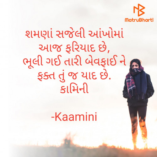 Post by Kaamini on 15-Sep-2021 09:18am