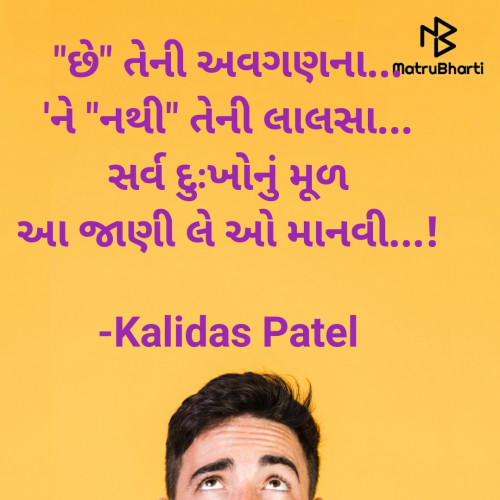 Post by Kalidas Patel on 15-Sep-2021 12:50pm