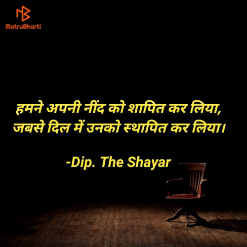 Post by Dip. The Shayar on 16-Sep-2021 12:11am