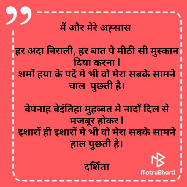 Hindi Poem by Darshita Babubhai Shah : 111750434