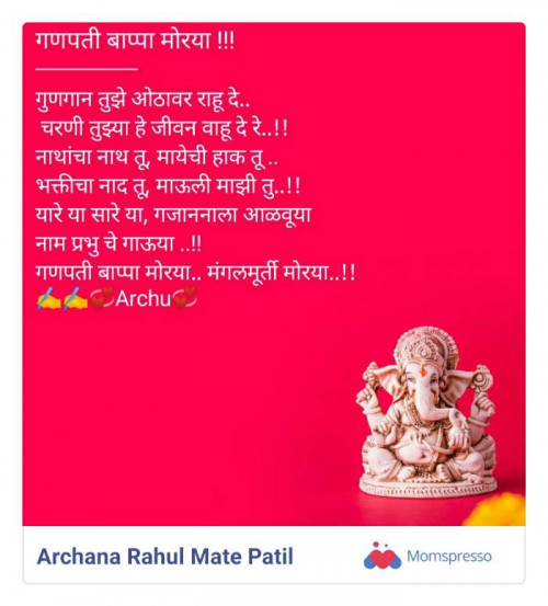 Post by Archana Rahul Mate Patil on 16-Sep-2021 01:07pm