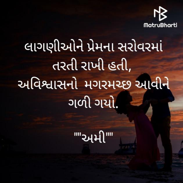Gujarati Microfiction by અમી : 111750785