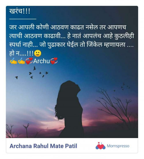 Post by Archana Rahul Mate Patil on 18-Sep-2021 09:32pm