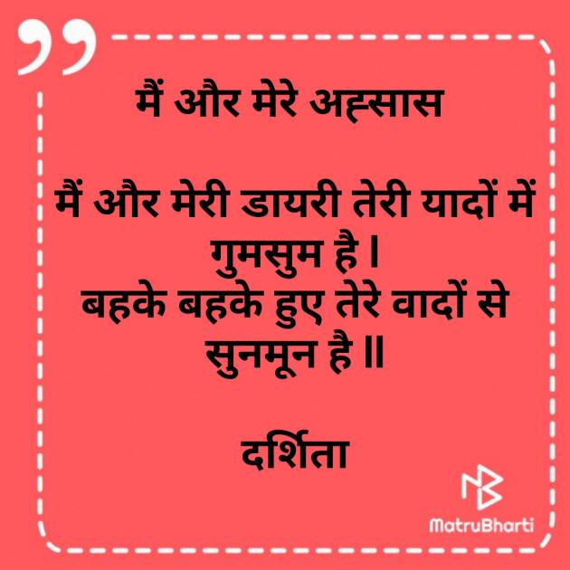 Hindi Poem by Darshita Babubhai Shah : 111751149