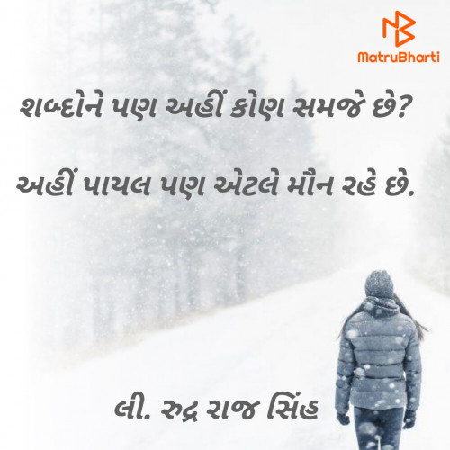 Post by Rudrarajsinh on 20-Sep-2021 08:35pm