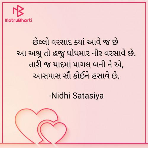 Post by Nidhi Satasiya on 20-Sep-2021 09:24pm